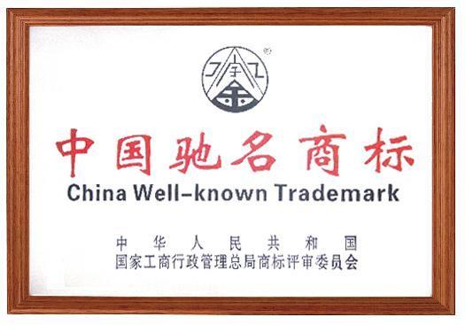 驰名商标注册条件_注册法国商标_为什么商标要注册35类
